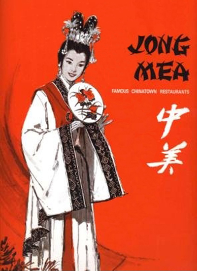 Front cover of Jong Mea menu (scan provided by Lani Chin)